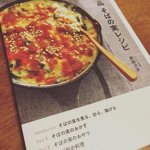 絶品 そばの実レシピ 著 岸田夕子