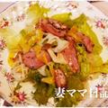 スモーク鴨とレタスのペッパーサラダ