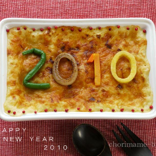2010年 今年もよろしくお願いします!