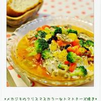 ☆クリスマスパーティー料理5*メカジキのクリスマスカラーなトマトチーズ焼き☆