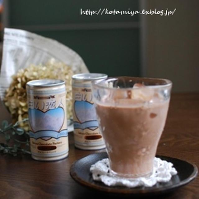 【白い恋人チョコレートドリンク*アレンジレシピ】