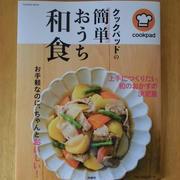 「クックパッドの簡単おうち和食」にレシピを掲載していただきました♪