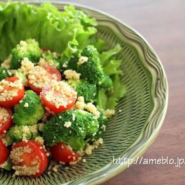 今日サラ♪ブロッコリーとミニトマトのクスクスサラダ