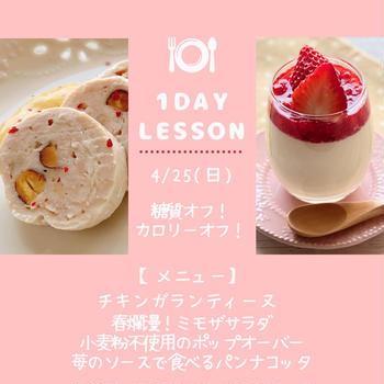 【レッスン】4/25(日)1day レッスンのお知らせ