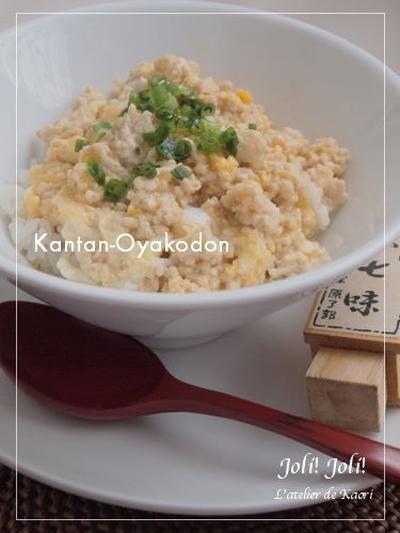 《レシピ》お手軽★ひき肉で親子丼