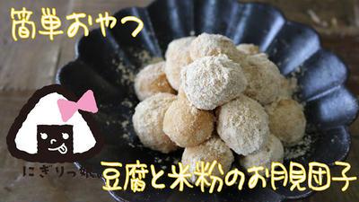 【みーくんと一緒】簡単おやつ♪豆腐と米粉でお月見団子(きな粉団子)
