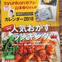 レシピ掲載*『レシピブログmagazine Vol.13冬号』