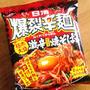 日清爆裂辛麺 韓国風 極太大盛激辛焼そば。(゚∀゚;) カ、カライ...