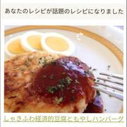 私のレシピが話題のレシピになりました、かっぱ寿司。