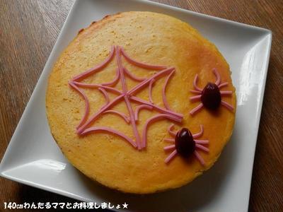 簡単デコ★かぼちゃのベイクドチーズケーキ