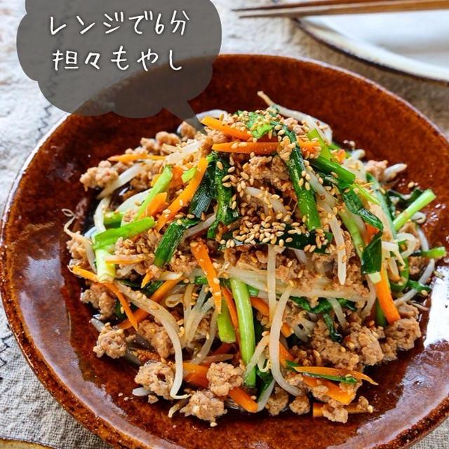 [野菜高騰に負けない]♡レンジで6分!担々もやし♡【#簡単レシピ #時短 #節約 #ひき肉 #コスパ】