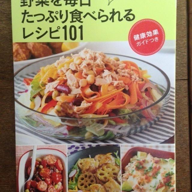 『野菜を毎日たっぷり食べられるレシピ101』の8品を担当
