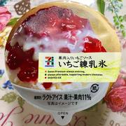 セブンプレミアム 果肉入りいちごソース いちご練乳氷