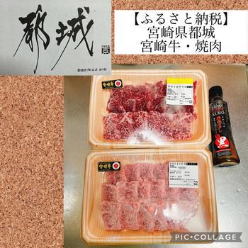 【ふるさと納税・返礼品】宮崎県都城市。宮崎牛の焼肉(もも&ウデ)