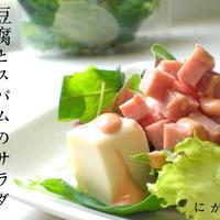 <簡単**豆腐とスパムのサラダ>