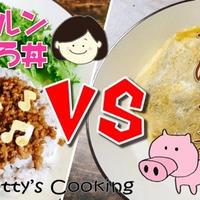 【ジムキャリーをリスペクト編】そぼろ丼の作り方!レシピ動画だよーん