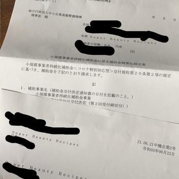 コロナ型補助金、やっと請求書が届きました・・・!