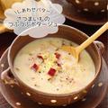 さつまいものつぶつぶポタージュ【#簡単 #時短 #節約 #ミキサー不要 #食材2つ #スープ #汁物】