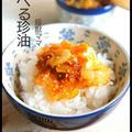 簡単【食べダレシリーズ/ご飯のお供に】激ウマ!食べる珍油 と 今日の大島さん