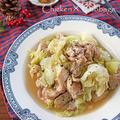 食材2つ炊飯器でほったらかし♪柔らか鶏肉とキャベツの洋風蒸し