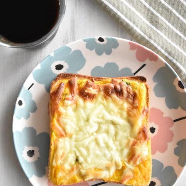 冷凍作り置きトースト~まるでグラタン!かぼちゃのクリームトースト