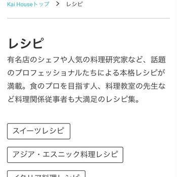 カイハウスさんのウェブサイトにてレシピが公開されました