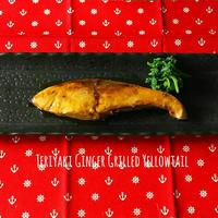 ほっこり和食♪ワラサの生姜照り焼き
