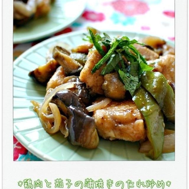 ☆鶏肉と茄子の蒲焼きのたれ炒め / 31日の朝ごはん☆