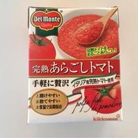 モニター ベーコン入り蓮根鶏団子のトマト煮込み
