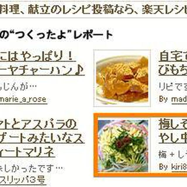 """楽天レシピ みんなの""""つくったよ""""レポート"""