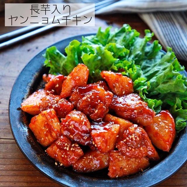 ♡長芋入りヤンニョムチキン♡【#揚げない#鶏肉#簡単レシピ#甘辛#韓国料理】