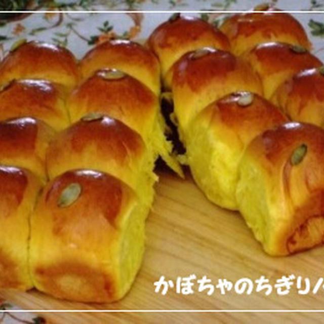 ふんわり☆かぼちゃのちぎりパン