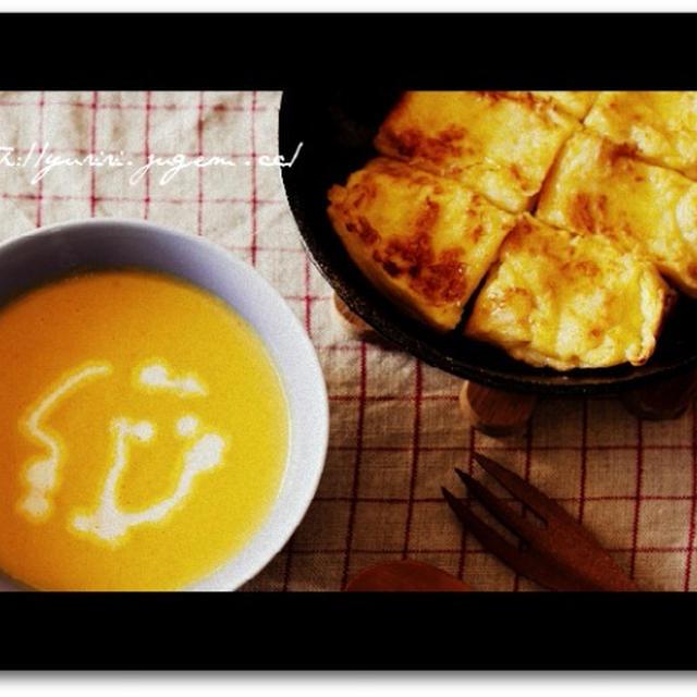 人参のスープ + フレンチトースト