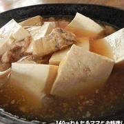 あるものでパパっと!豆腐×缶詰の簡単おかず