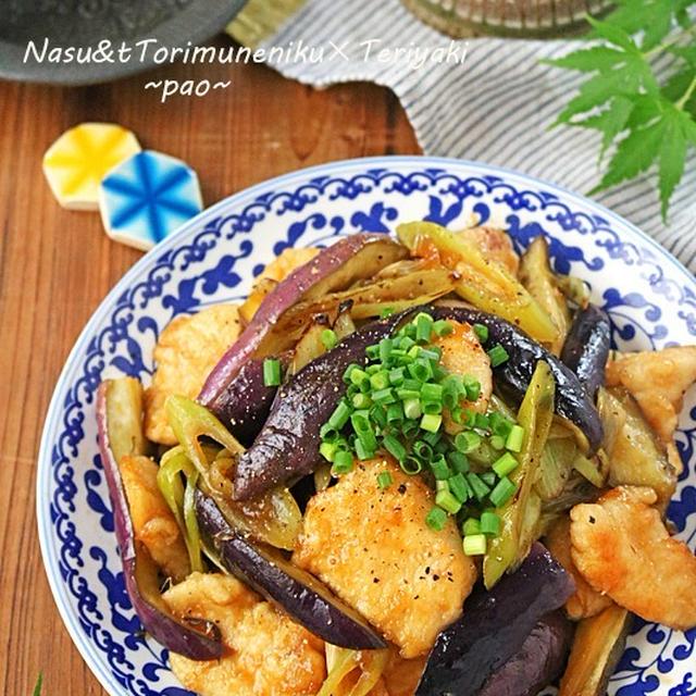 レンジで時短♪柔らか鶏むね肉と茄子のあっさり生姜焼き