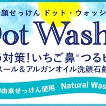 ガスール&アルガンオイル洗顔石鹸*