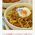 ☆コク旨♪野菜たっぷりボロネーゼ風パスタ☆ by Ayaさん