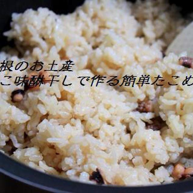 箱根のお土産で簡単たこめし