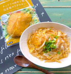 【娘ちゃん大絶賛‼︎】お昼ごはんや忙しい日に☆ファミマのサラダチキンdeタンドリー親子丼♡レシピ