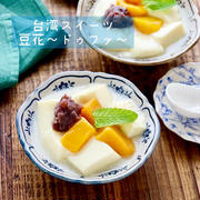 【レシピ】台湾スイーツ 豆花〜ドゥファ〜 #AQUA食洗機