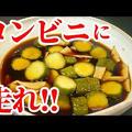 【レンチン5分】きゅうりの燻製醤油漬けがご飯にピッタリのレシピ