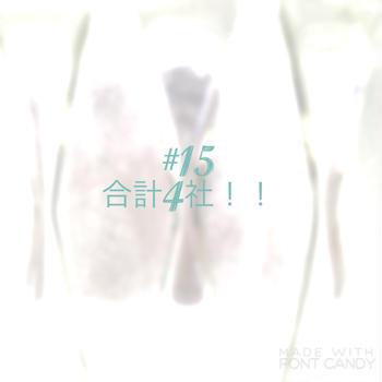 #15 まじですか?合計4社!!!!! (ワイン本商業出版までの道のり~)