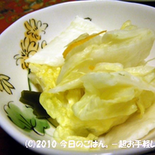 ゆず白菜 フツーの塩漬けにヒト味プラスの超定番♪