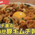 スタミナ豚キムチ丼
