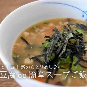 疲れた身体に優し〜い!炒り豆腐de簡単スープごはん☆