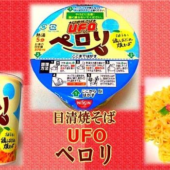 【日清焼そば UFO】 ペロリ 【柚子香る鶏しおだれ】