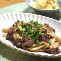 【牛肉と舞茸の甘酢炒め&キャベツの甘酢漬け】#作り置き#お弁当おかず#簡単#甘酢
