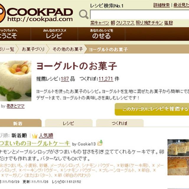 「サツマイモのヨーグルトケーキ」がクックパッドのカテゴリに掲載