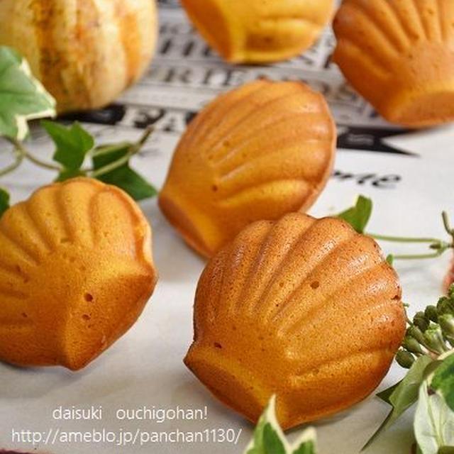 スパイス香るかぼちゃのマドレーヌ