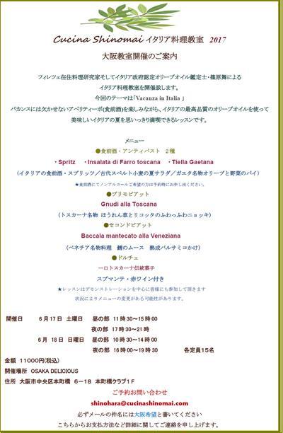 イタリア料理教室大阪教室開催ののご案内
